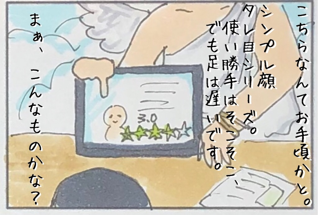 f:id:kitano-stop:20190201221312j:image