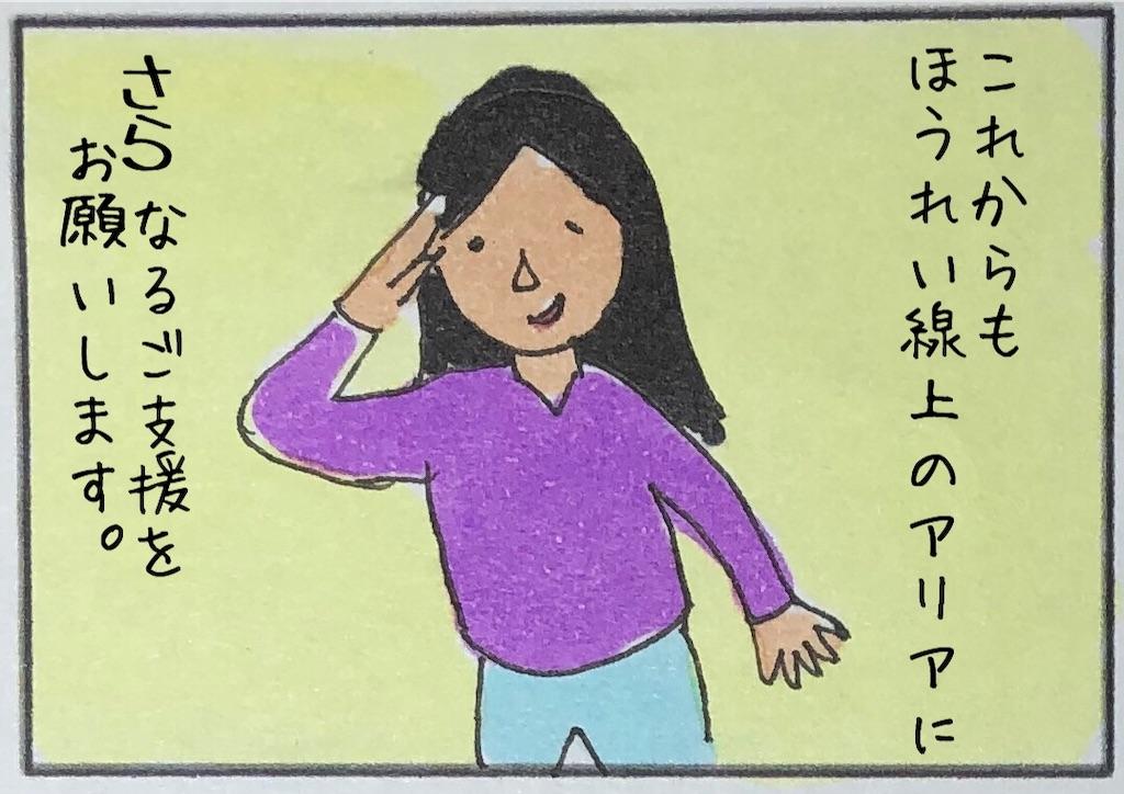 f:id:kitano-stop:20190202221948j:image