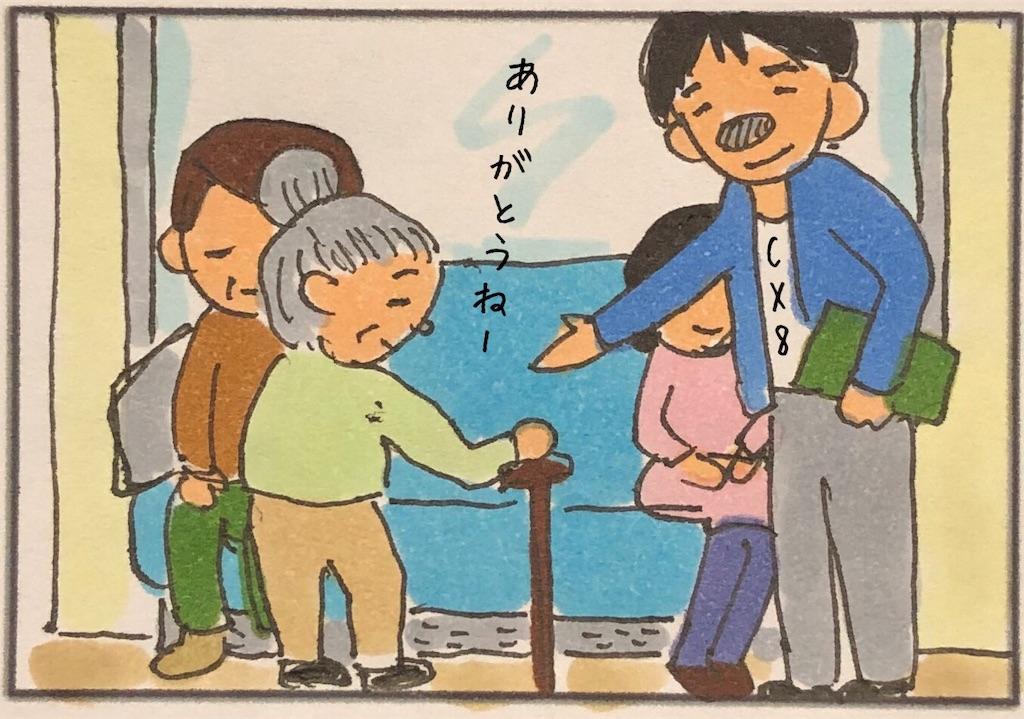 f:id:kitano-stop:20190208190540j:image