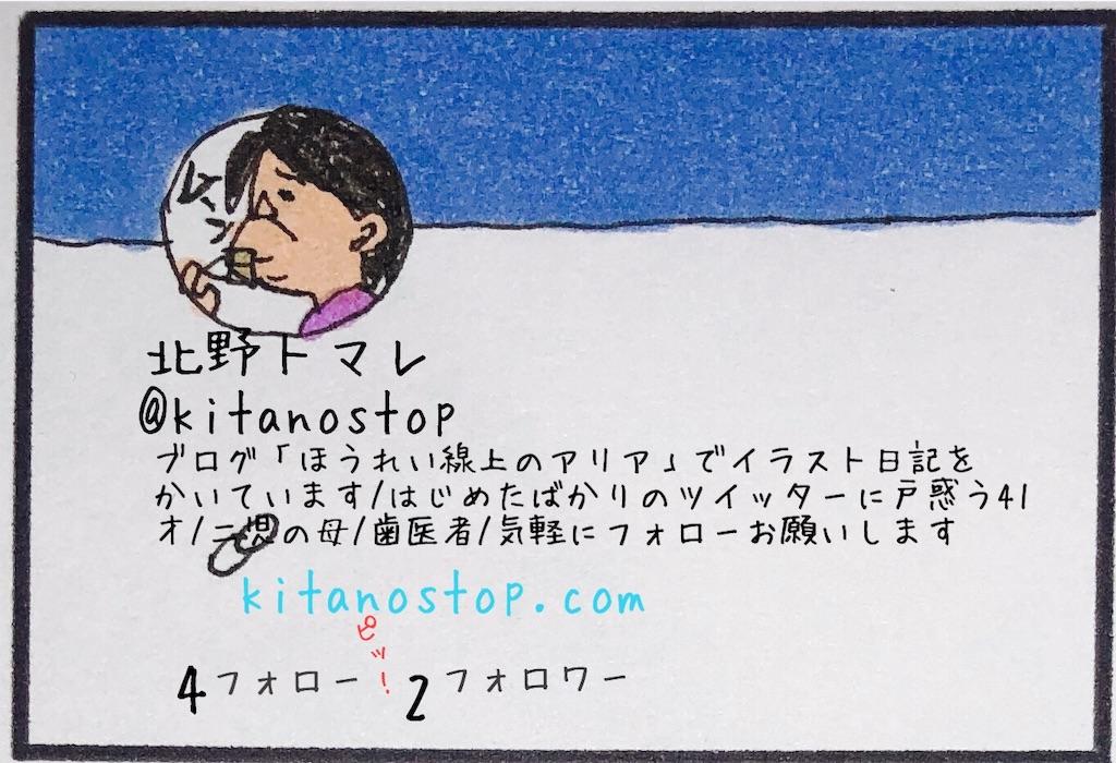 f:id:kitano-stop:20190217011725j:image