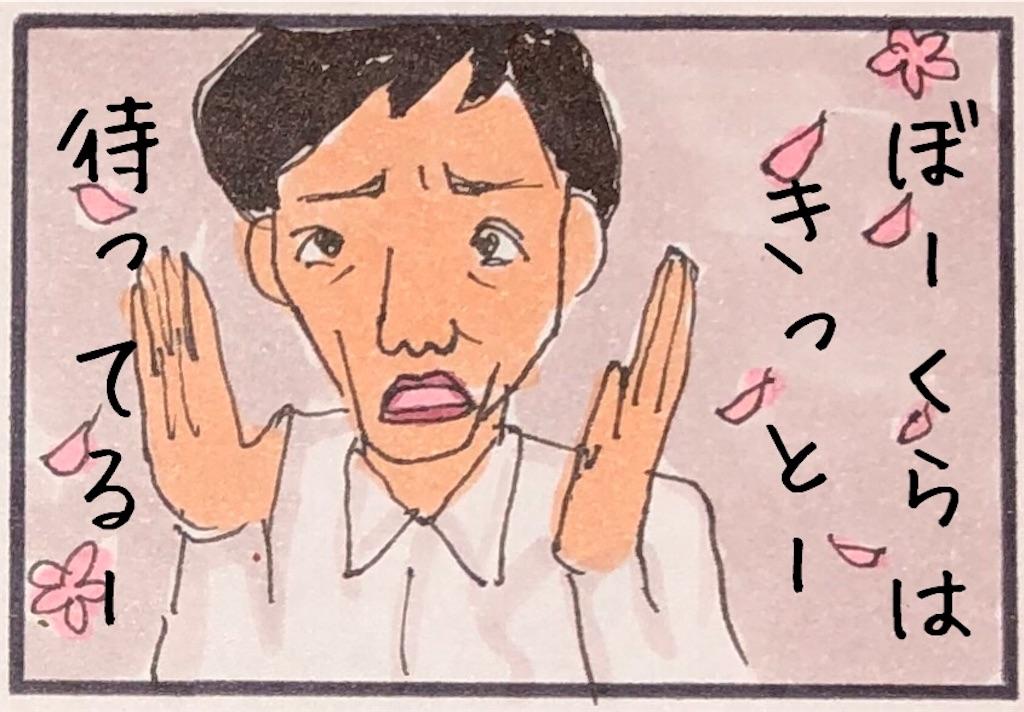 f:id:kitano-stop:20190315231157j:image