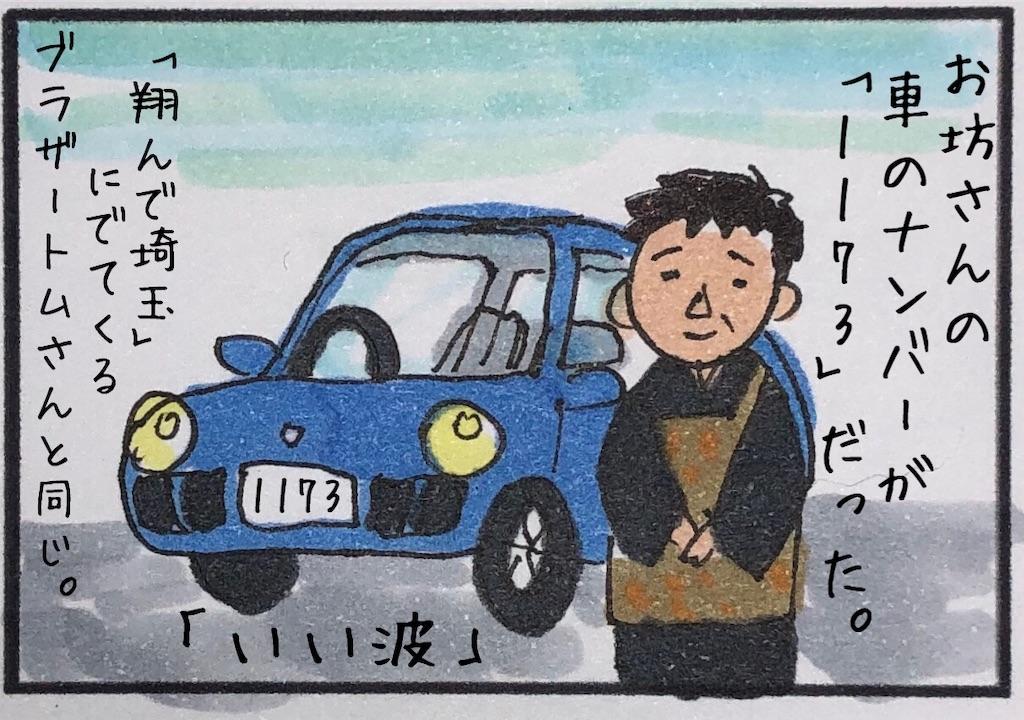 f:id:kitano-stop:20190331224253j:image