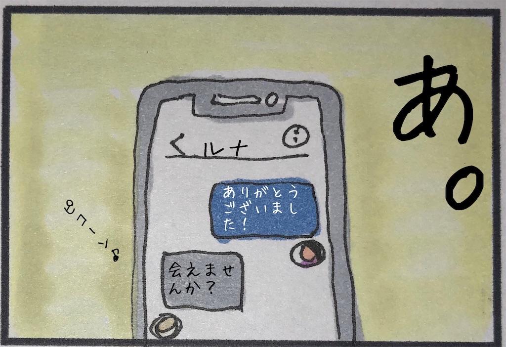 f:id:kitano-stop:20190406015708j:image