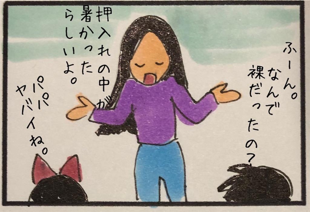 f:id:kitano-stop:20190415221643j:image