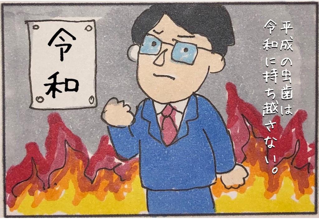 f:id:kitano-stop:20190427173646j:image