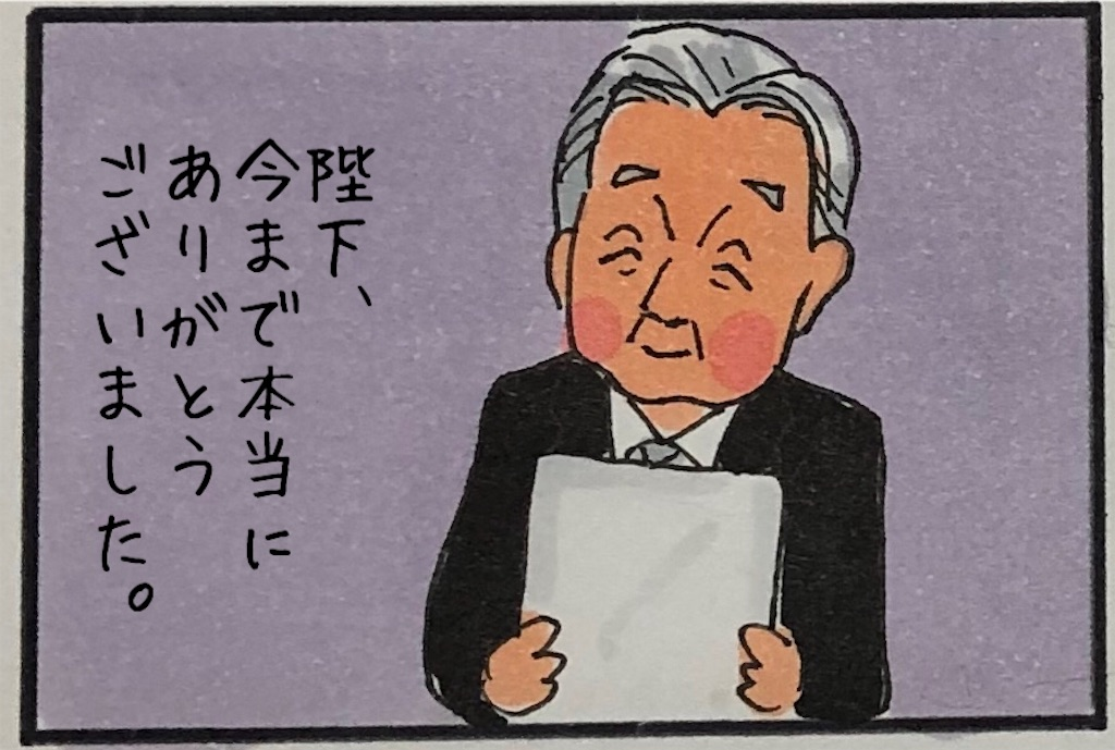 f:id:kitano-stop:20190430204722j:image