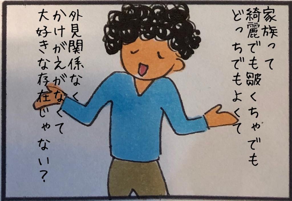 f:id:kitano-stop:20190614145150j:image