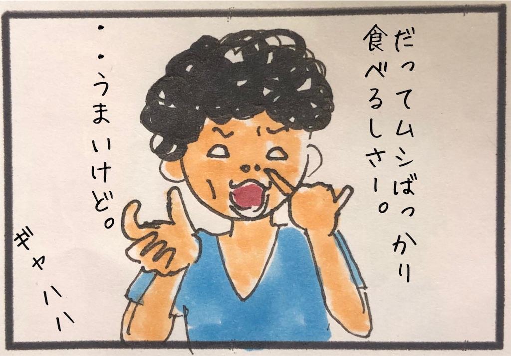 f:id:kitano-stop:20190629075756j:image