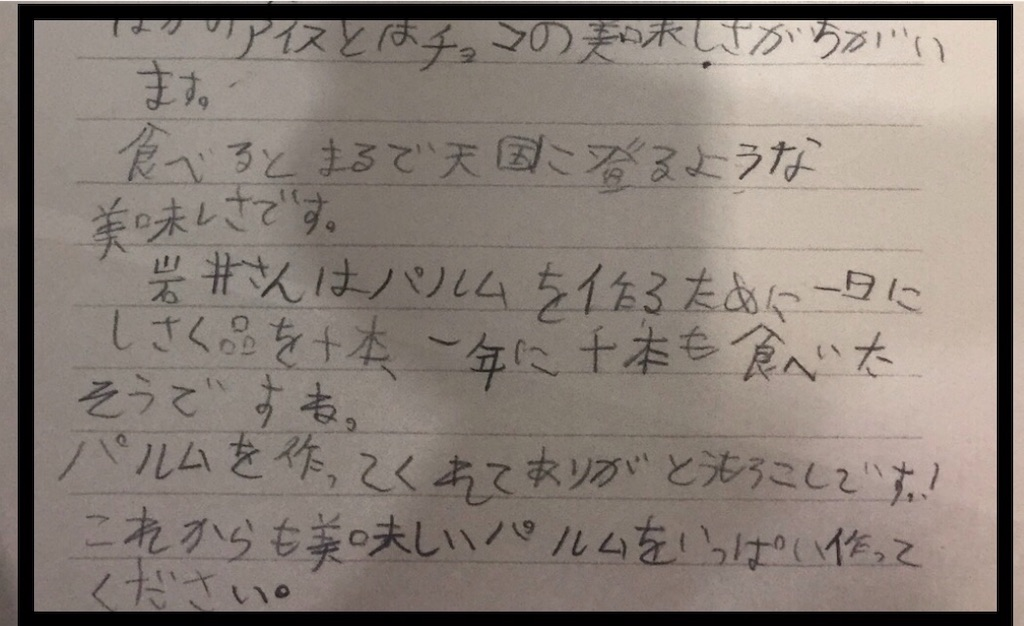 f:id:kitano-stop:20190806072037j:image