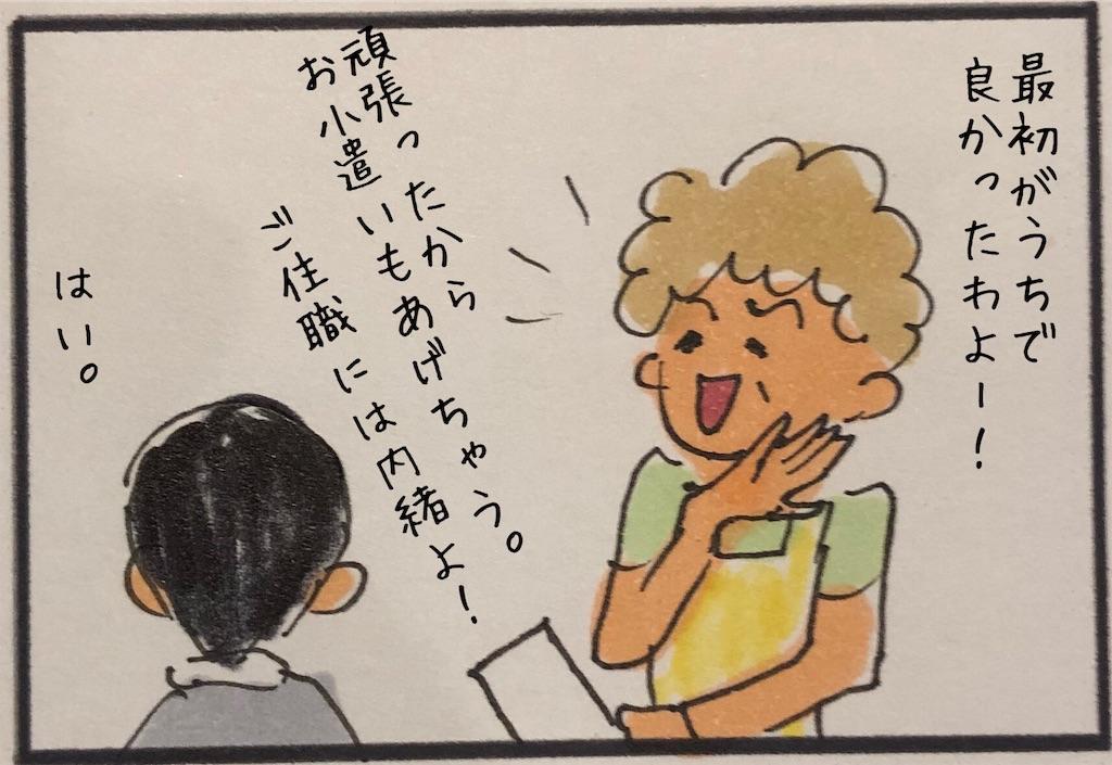 f:id:kitano-stop:20190817161732j:image