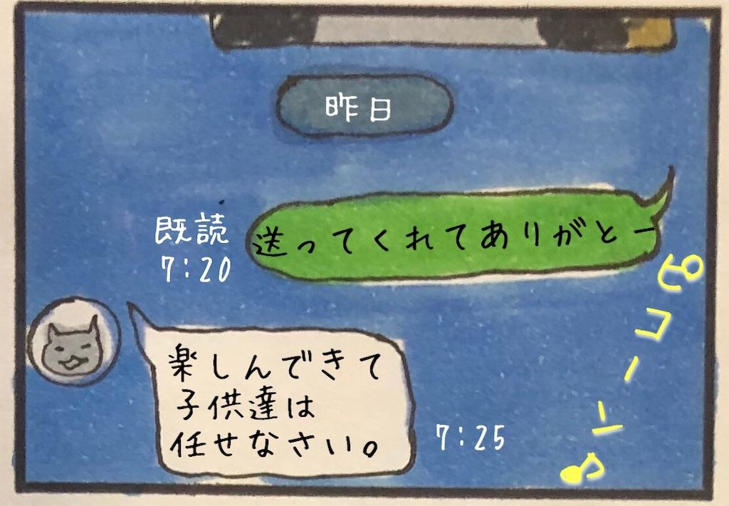 f:id:kitano-stop:20190904165951j:image