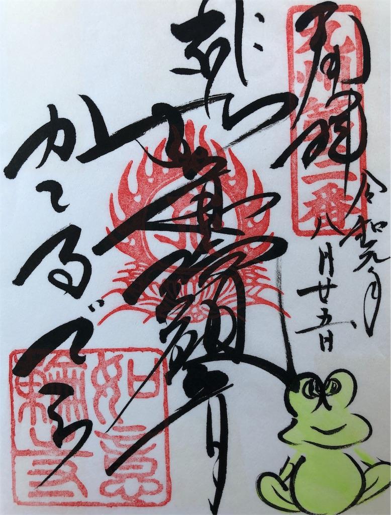 f:id:kitano-stop:20190908092331j:image