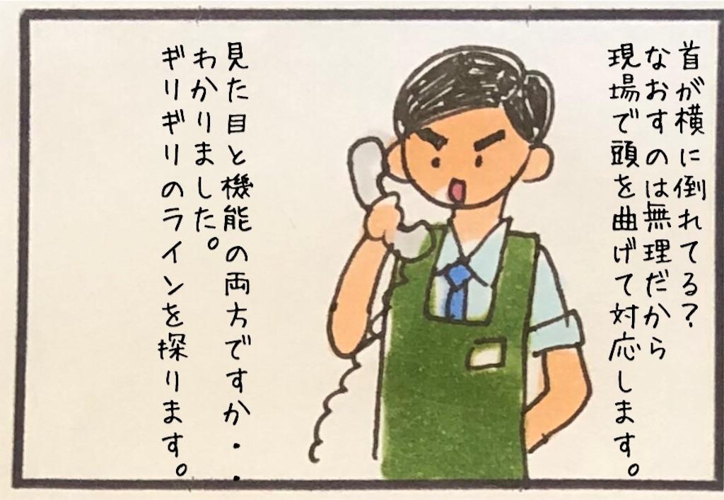 f:id:kitano-stop:20190929091127j:image