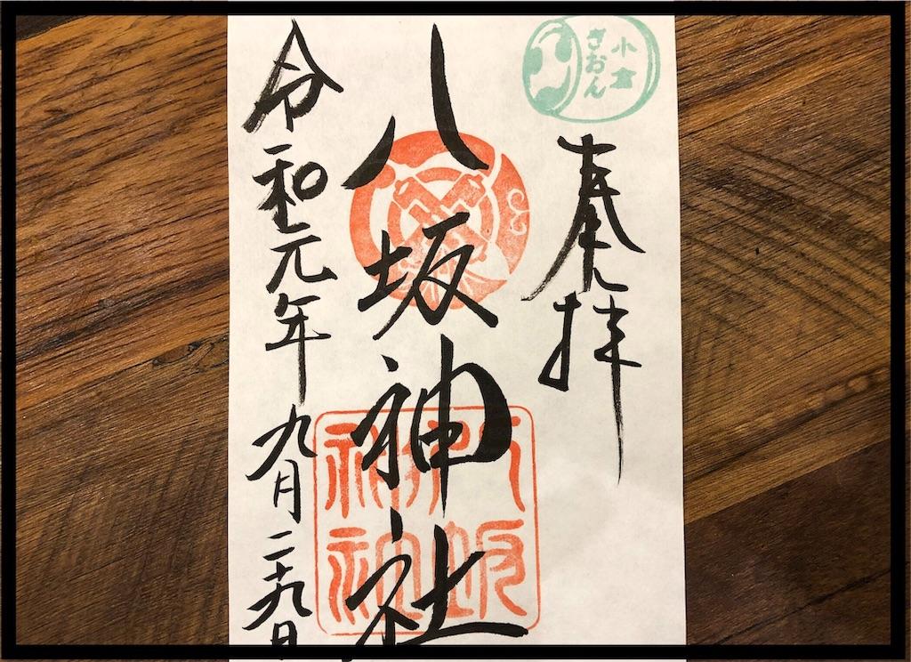 f:id:kitano-stop:20191005214013j:image