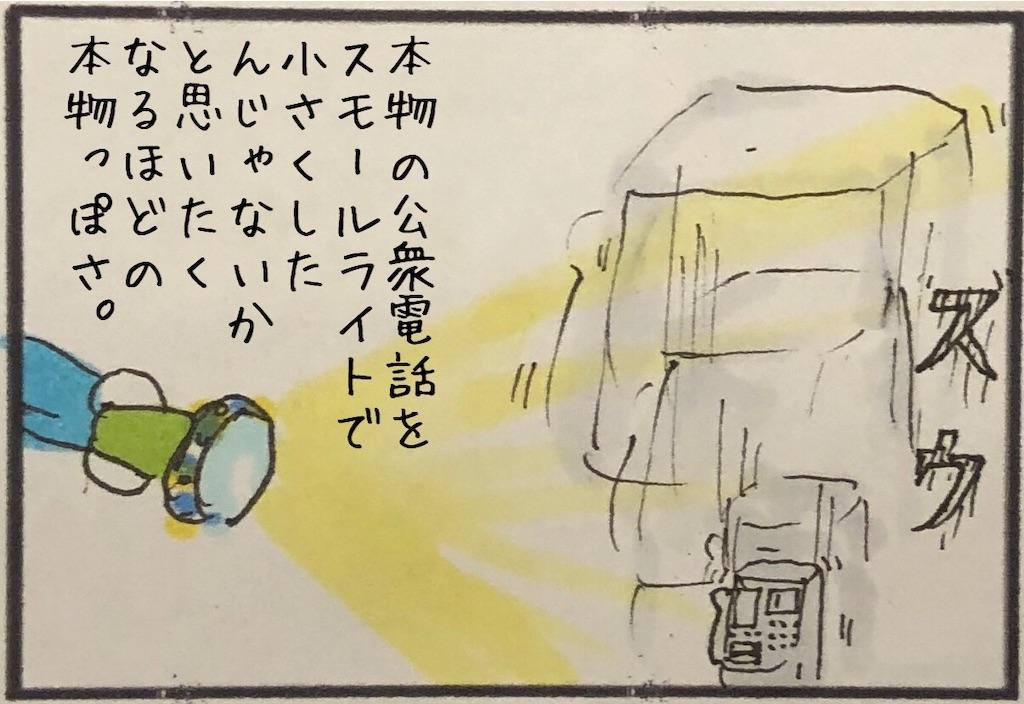 f:id:kitano-stop:20200114143042j:image
