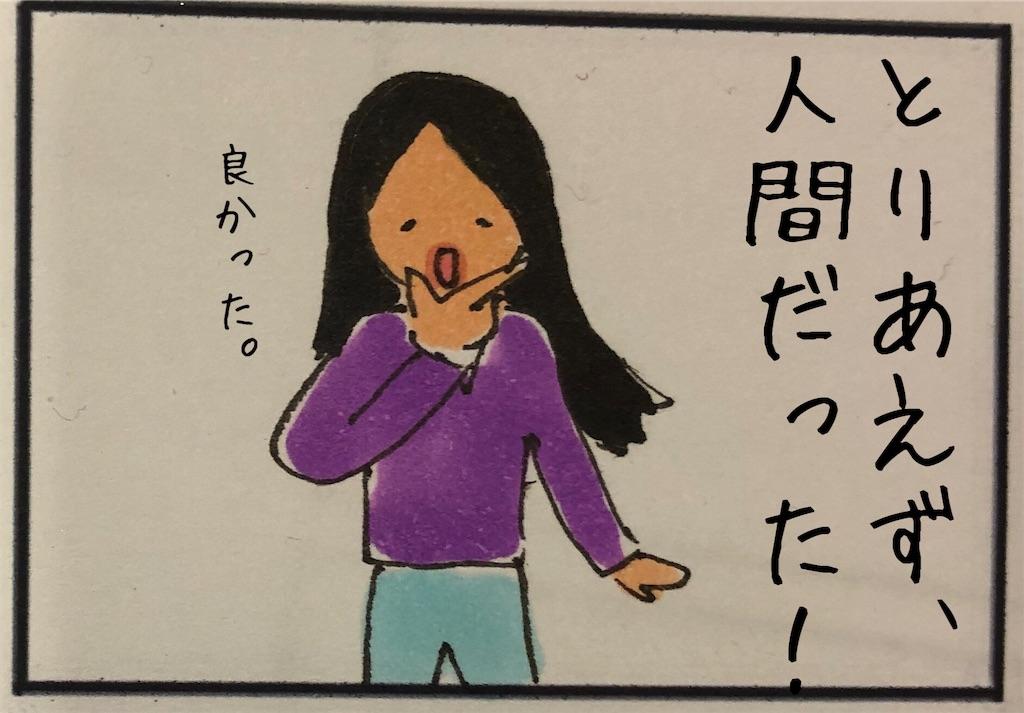 f:id:kitano-stop:20200122174945j:image