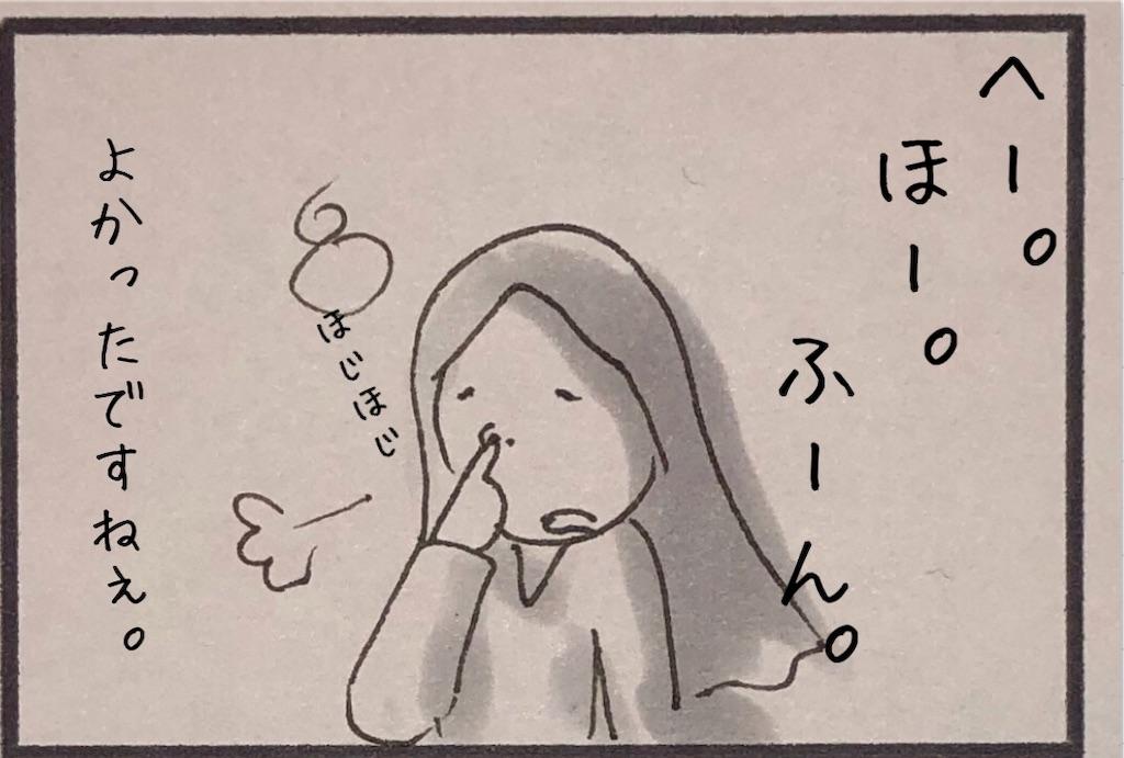 f:id:kitano-stop:20200126231952j:image