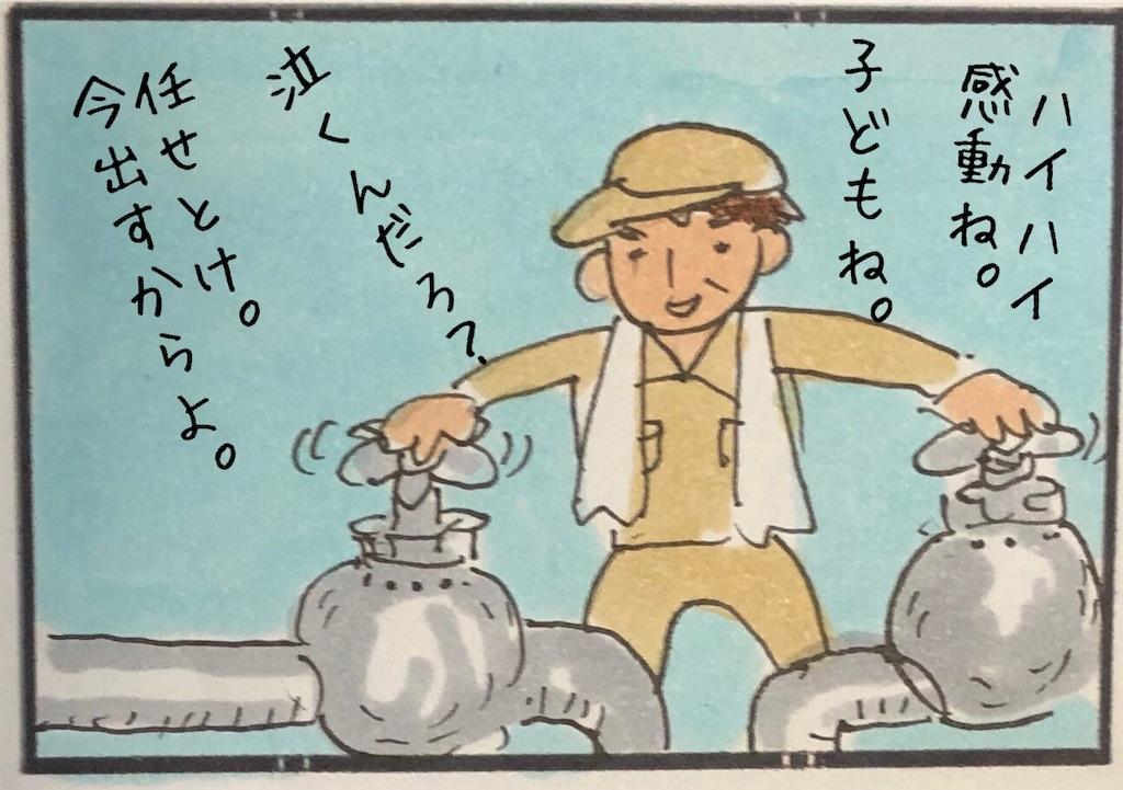 f:id:kitano-stop:20200227113419j:image