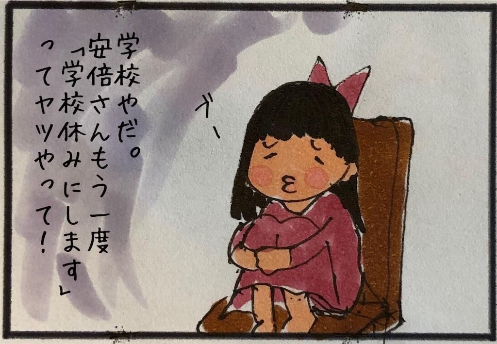 f:id:kitano-stop:20200409101014j:image