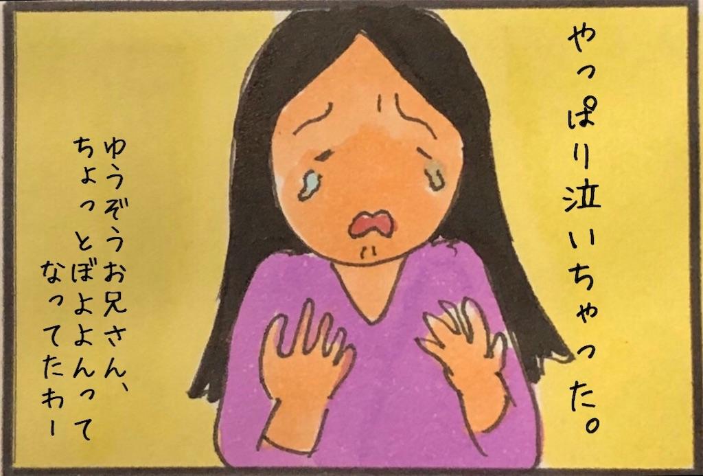 f:id:kitano-stop:20200502010255j:image