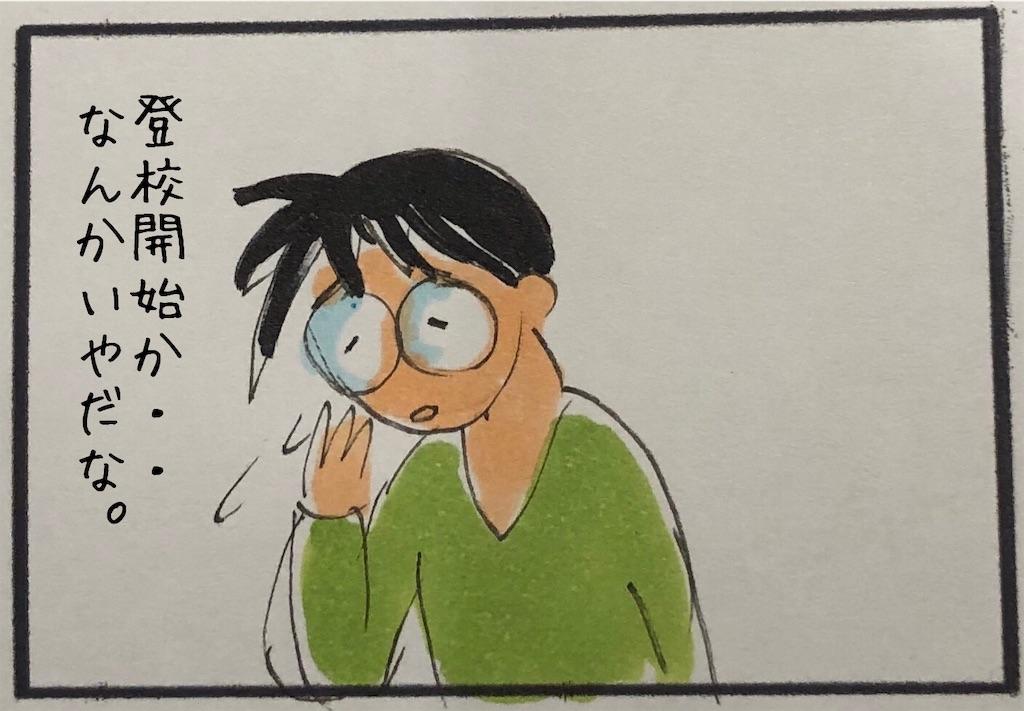 f:id:kitano-stop:20200508230236j:image
