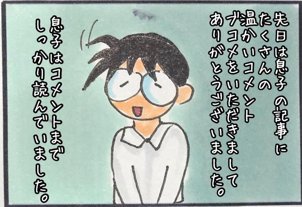 f:id:kitano-stop:20200527220520j:image
