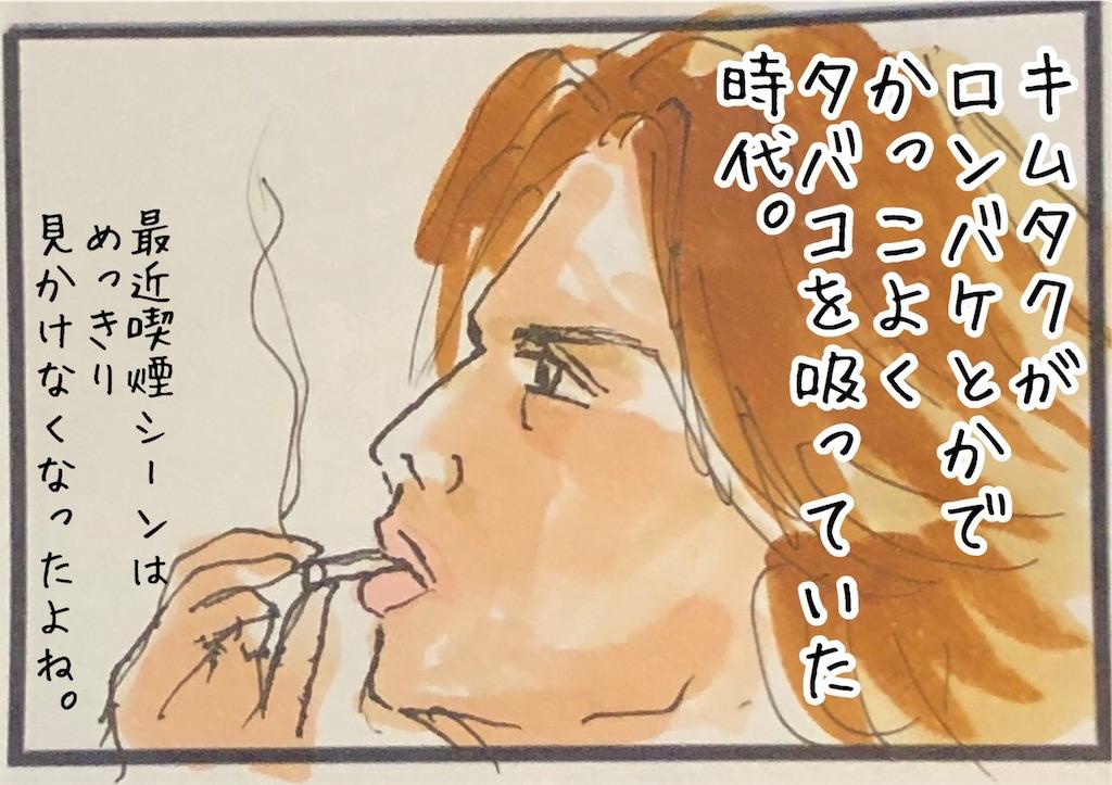 f:id:kitano-stop:20200623235310j:image