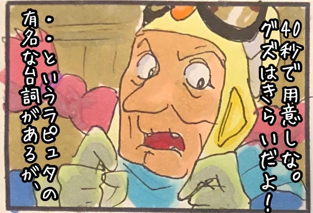 f:id:kitano-stop:20200717193532j:image