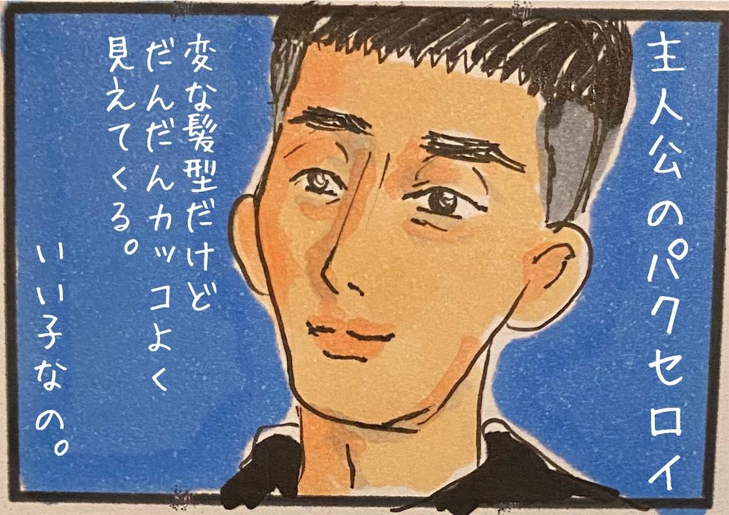 f:id:kitano-stop:20200804173615j:image