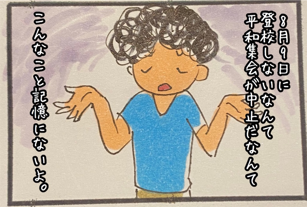 f:id:kitano-stop:20200810142755j:image