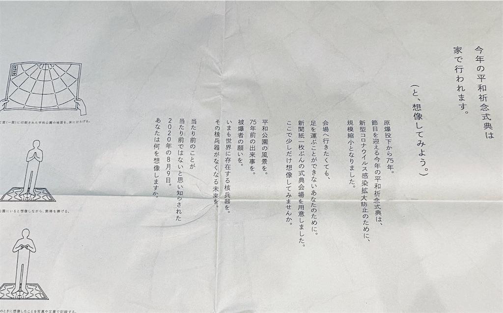 f:id:kitano-stop:20200810145018j:image