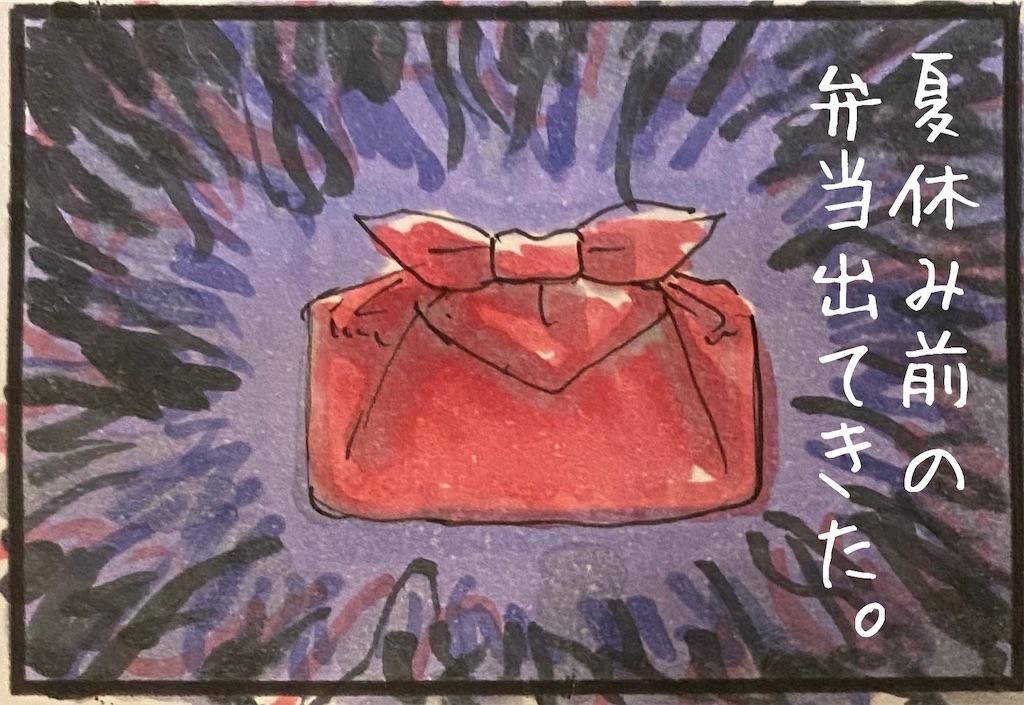 f:id:kitano-stop:20200818193107j:image