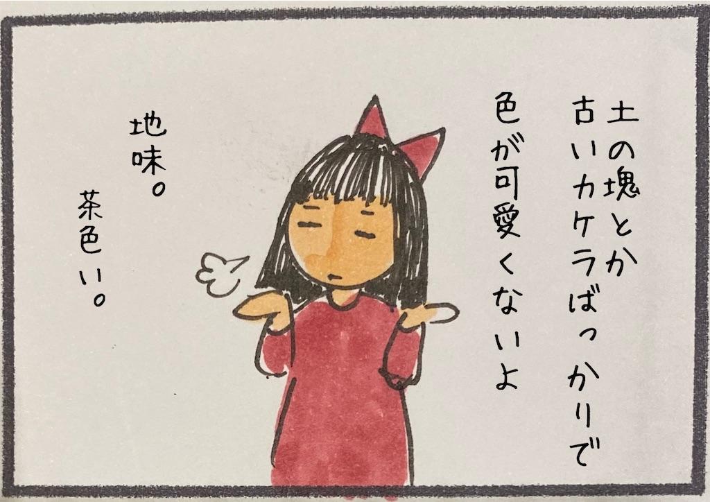 f:id:kitano-stop:20201029075043j:image