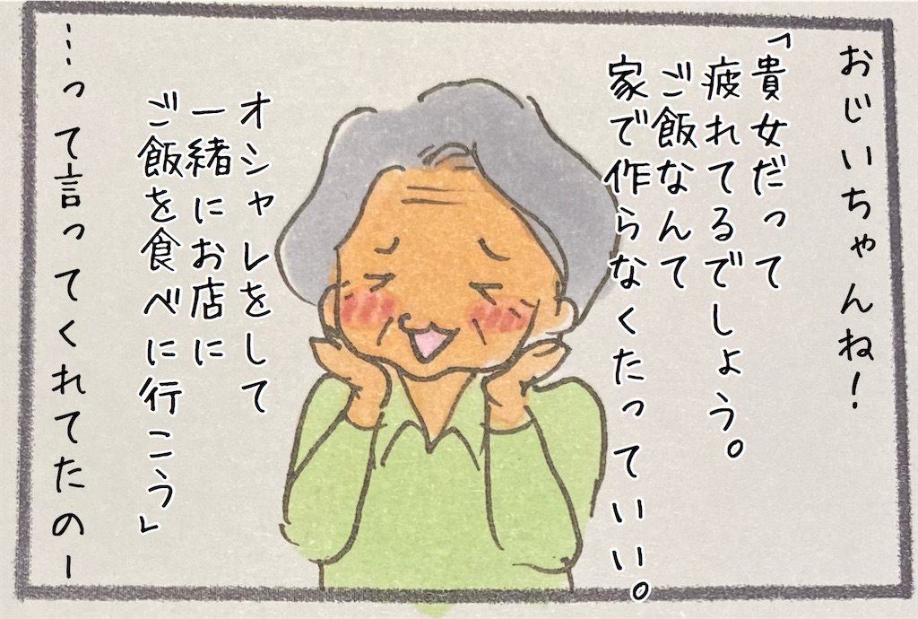f:id:kitano-stop:20201123233300j:image