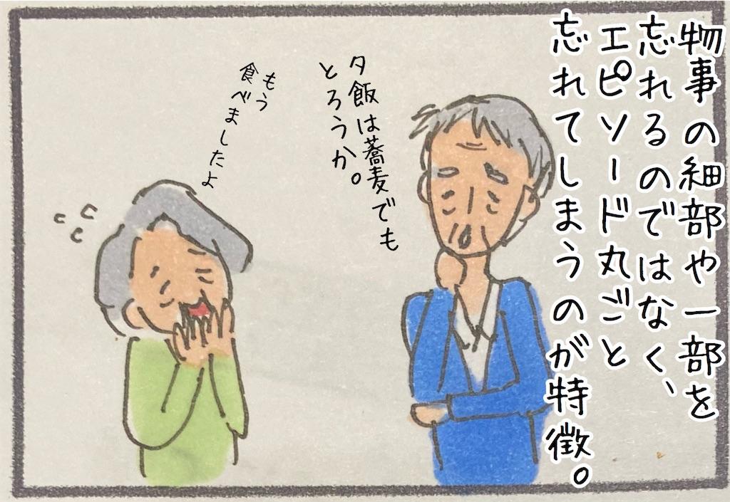 f:id:kitano-stop:20201124000729j:image