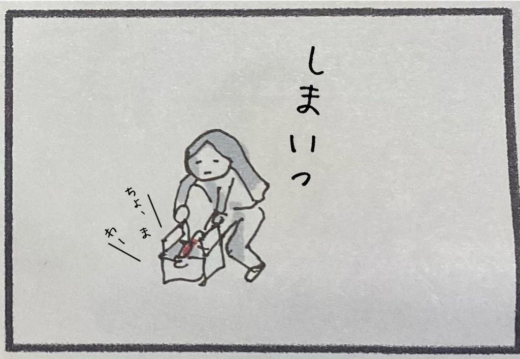 f:id:kitano-stop:20201210224253j:image