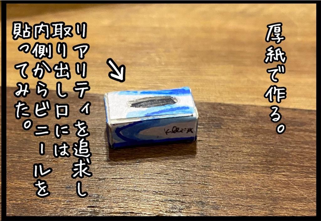 f:id:kitano-stop:20210102001950j:image