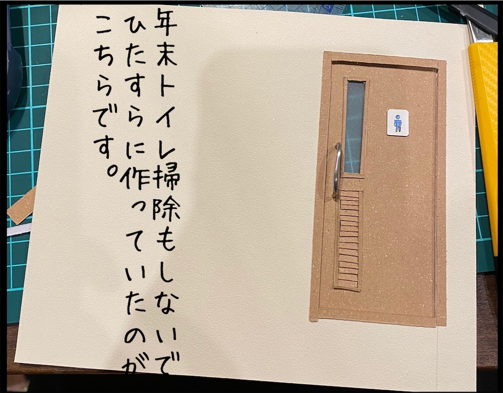 f:id:kitano-stop:20210102200006j:image