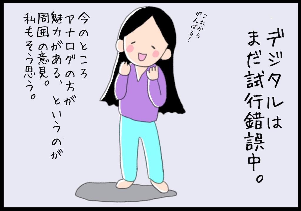 f:id:kitano-stop:20210116005400j:image