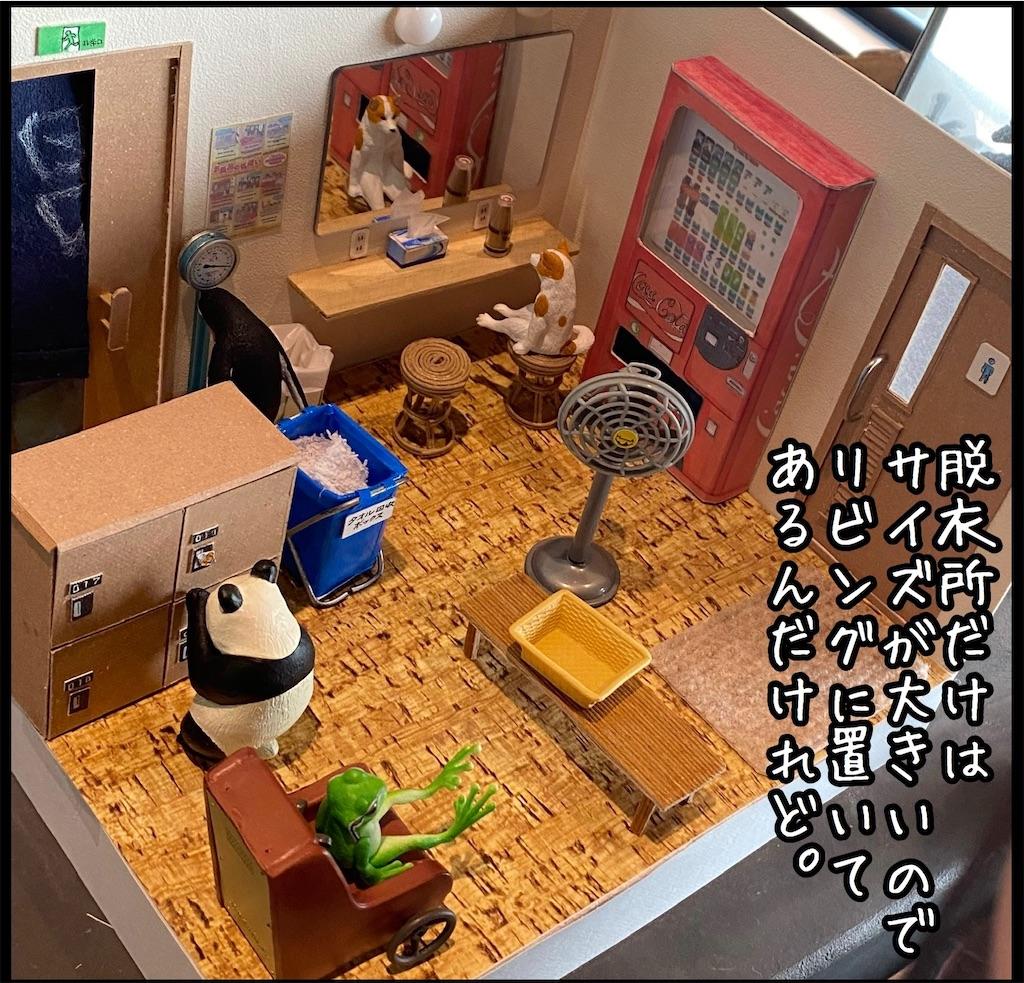 f:id:kitano-stop:20210129174657j:image