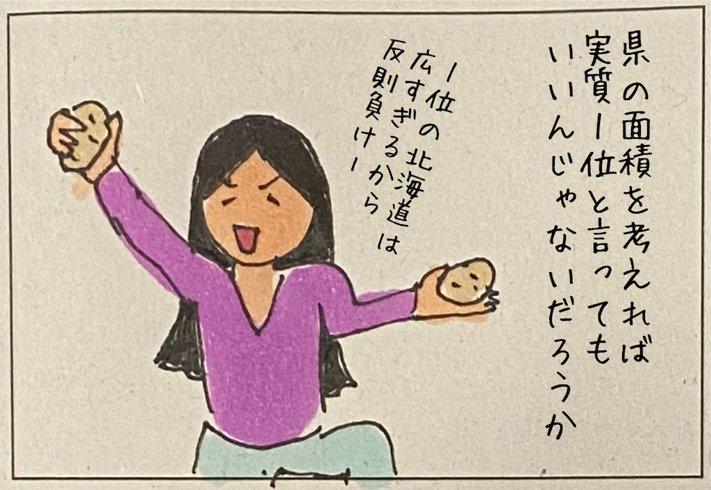 f:id:kitano-stop:20210205180907p:image