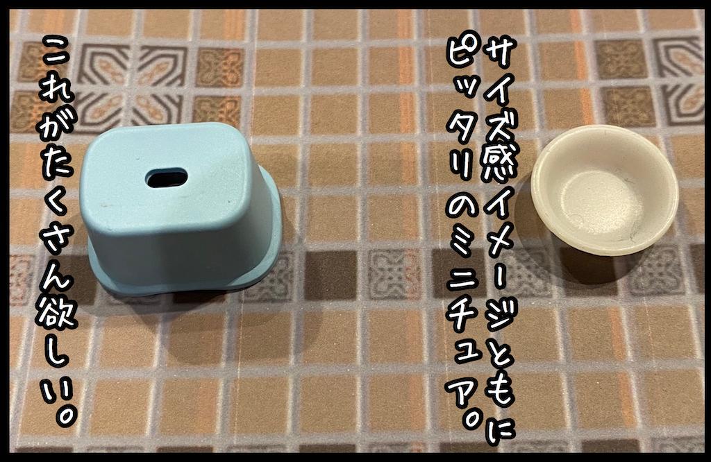 f:id:kitano-stop:20210208113405p:image
