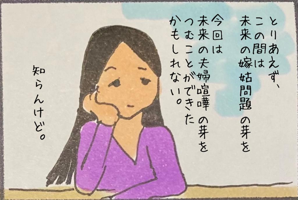 f:id:kitano-stop:20210309215607p:image