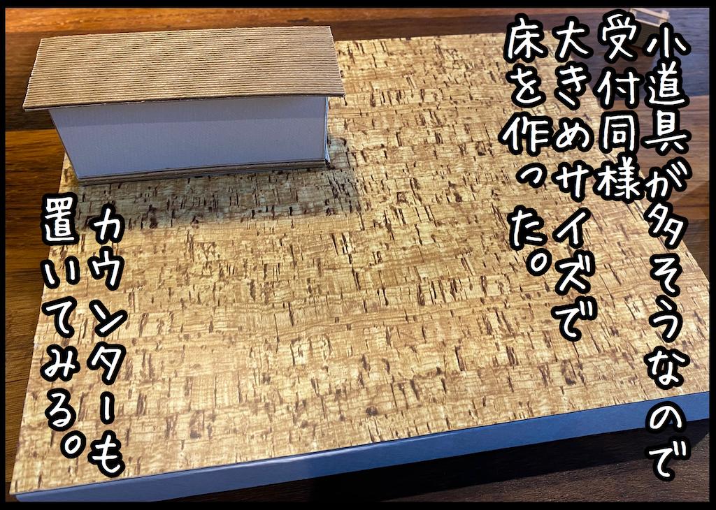 f:id:kitano-stop:20210525111854p:image