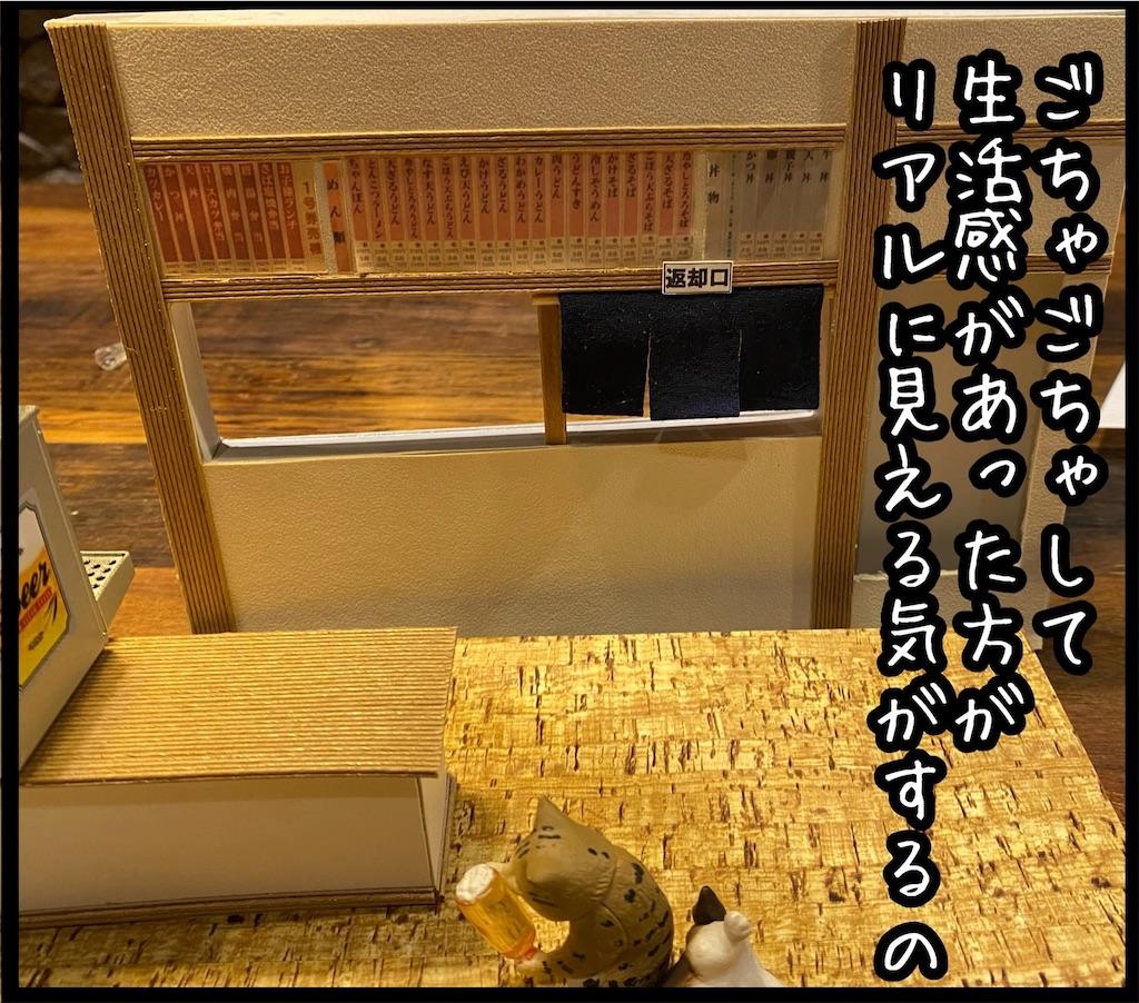 f:id:kitano-stop:20210525130742j:image