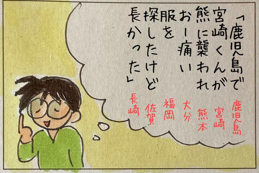 f:id:kitano-stop:20210606124628p:image