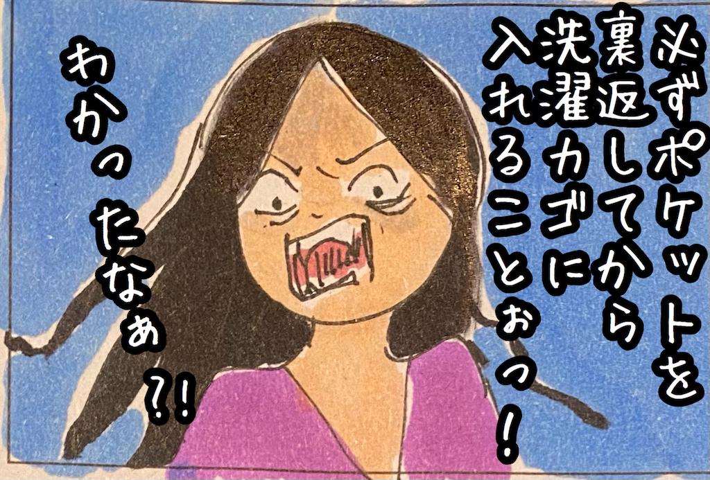 f:id:kitano-stop:20210706212522p:image