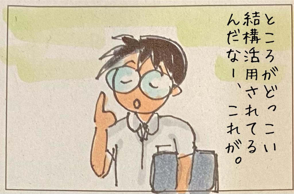 f:id:kitano-stop:20210719175021p:image