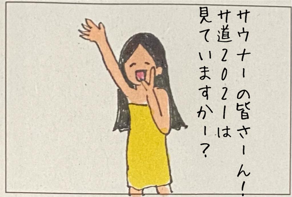 f:id:kitano-stop:20210726143234p:image
