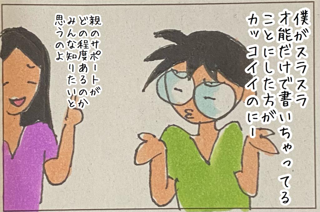 f:id:kitano-stop:20210802150011p:image